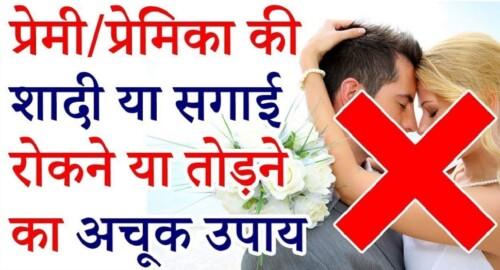 How to Do Vashikaran?