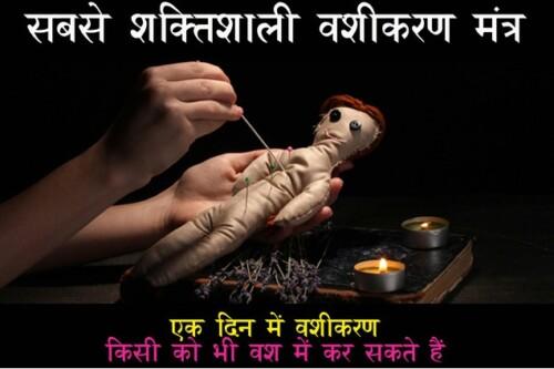 is vashikaran safe?